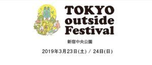 東京アウトサイドフェスティバル