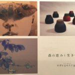 今月の東京展示